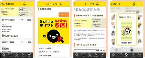 アプリの利用イメージ