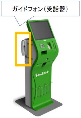 Famiポート横のガイドフォン(受話器)で直接通話できる