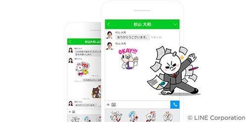 ビジネス版LINEのイメージ