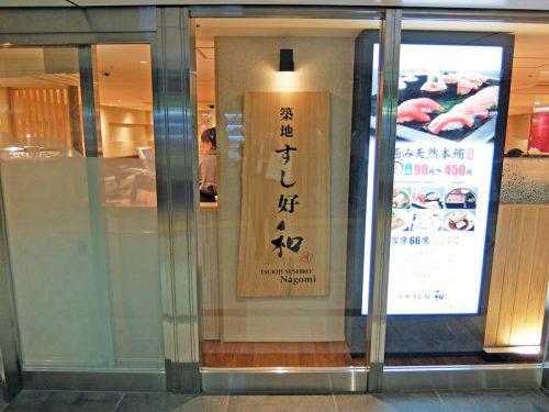 築地すし好-和-Nagomiグランスタ丸の内店