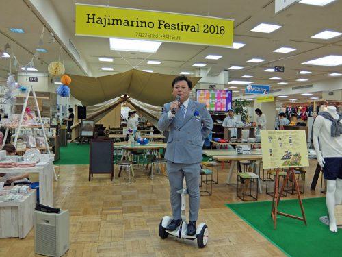 Hajimarino Festival 2016