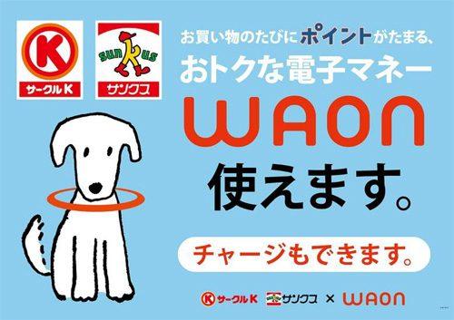 WAON使えます。