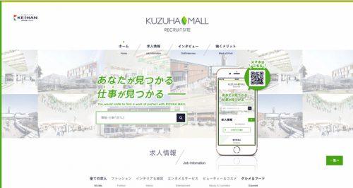 KUZUHA MALLの採用ホームページ