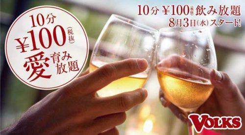 フォルクス/アルコール飲み放題、10分100円(税抜)