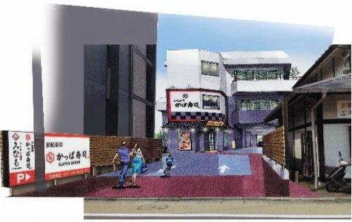 かっぱ寿司 逗子店