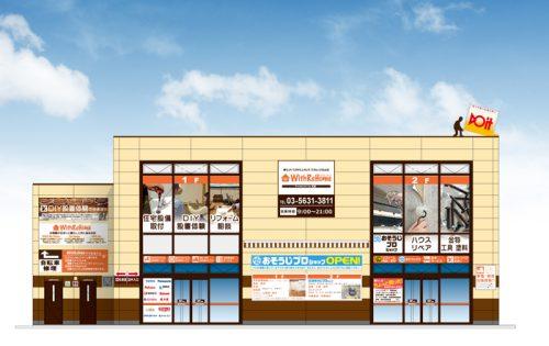 ドイト ウィズ リ・ホーム東向島店のイメージ