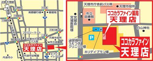 天理店地図