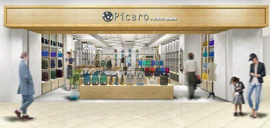 Picaro ららぽーと湘南平塚店