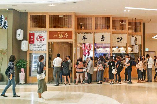 20160927kyotogyukatsu 544x362 - 京都牛勝/韓国外食大手と提携、2年で30店目標に韓国進出