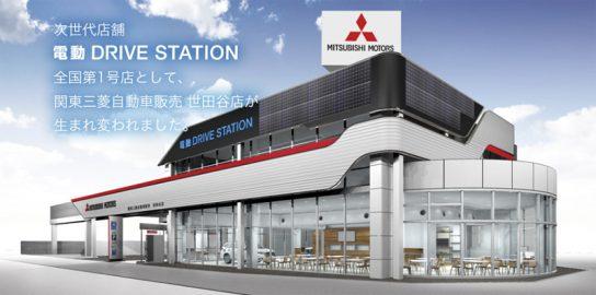 電動DRIVE STATION