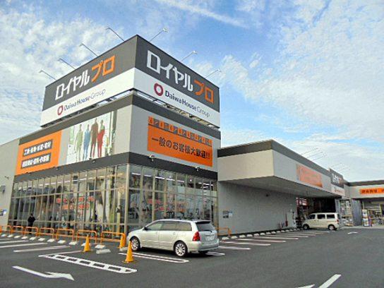 ロイヤルプロ清須