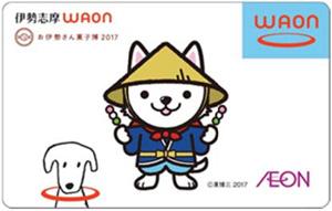 伊勢志摩WAON(お伊勢さん菓子博2017)