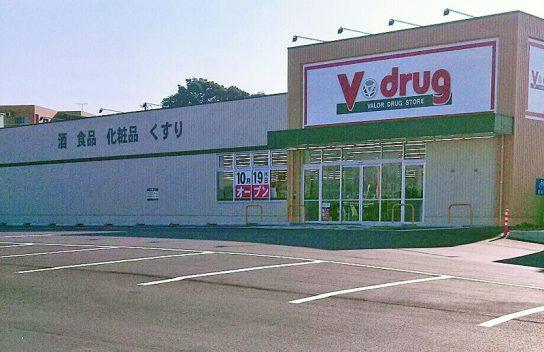 V・drug西尾山下店
