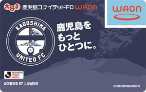 大好き鹿児島ユナイテッドFC WAON