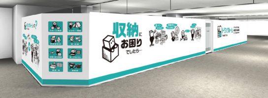 スペースプラスイオン加古川店