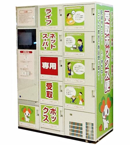 冷蔵機能付商品受け取り用ロッカー