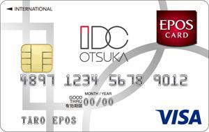 IDC OTSUKAエポスカード