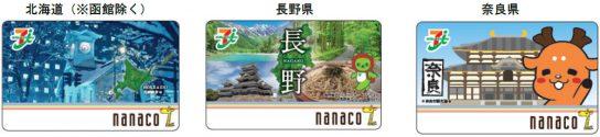 ご当地限定nanacoの一例