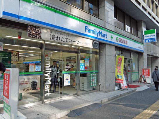 ファミリーマート+日生薬局御成門店