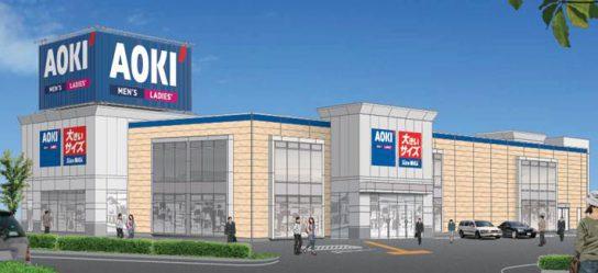 AOKI上田産業道路店