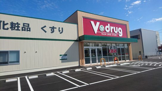 V・drug若杉店