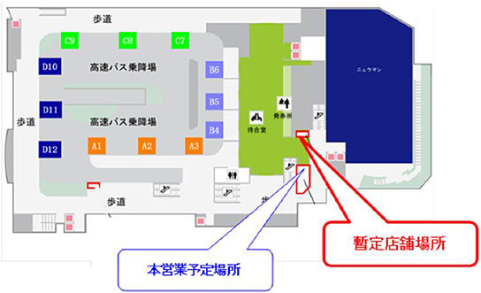 20161114famima 544x331 - ファミリーマート/バスタ新宿に暫定オープン