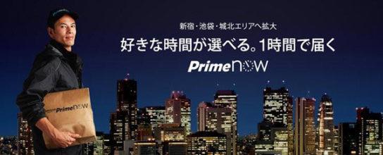 Prime Nowのイメージ