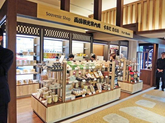 墨田区の物販コーナー