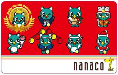 やっちデザインの電子マネーnanacoカード