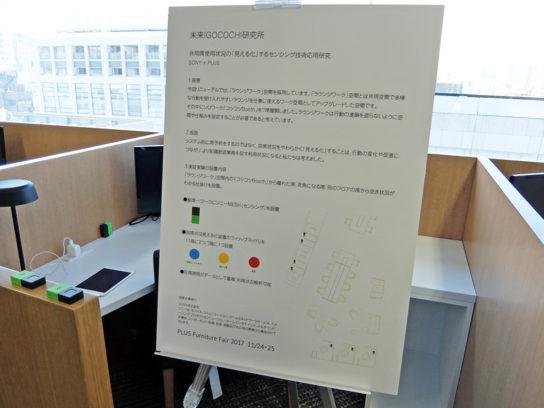 コツコツブースの座席管理システム