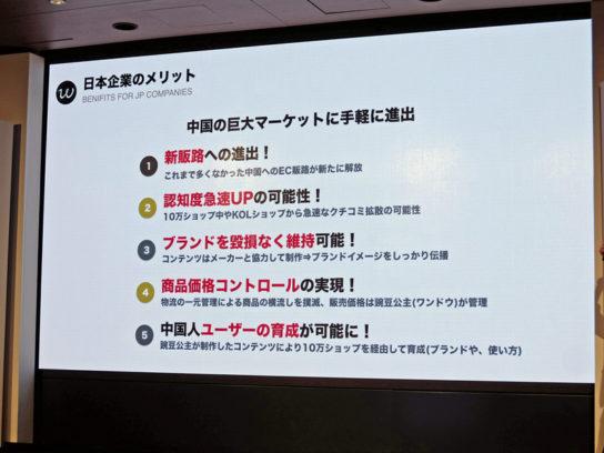 日本企業のメリット