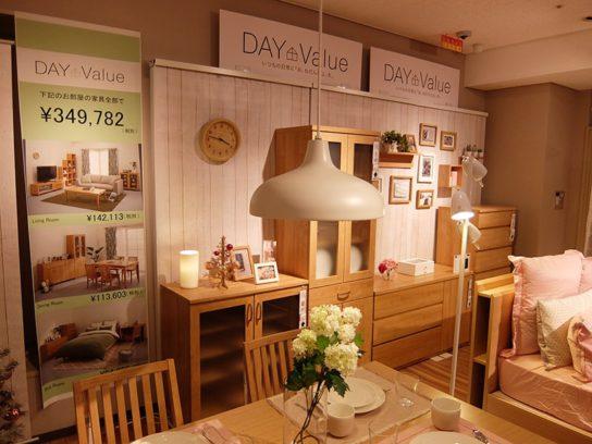 家具21点でも35万円以下の価格設定