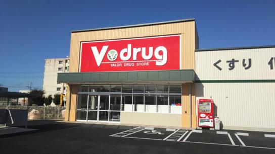 V・drug二瀬店