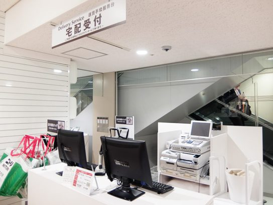 新宿タカシマヤタイムズスクエア店の配送カウンター