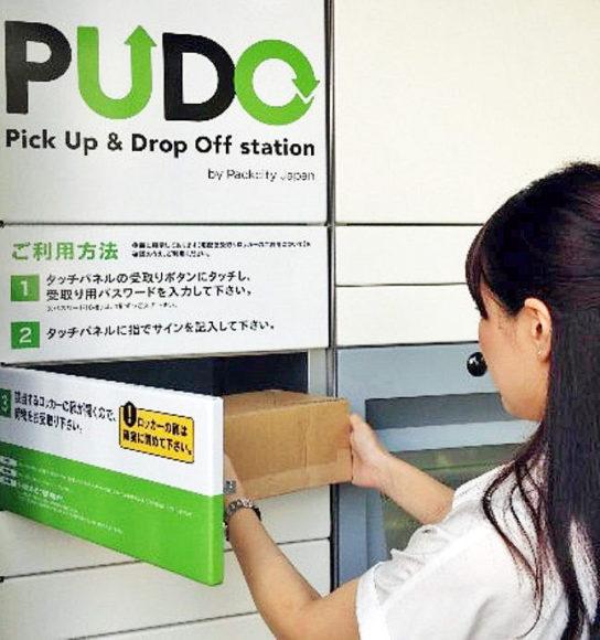 PUDOステーションのイメージ