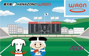 東大阪HANAZONO WAON
