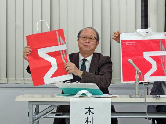 新社長の木村氏
