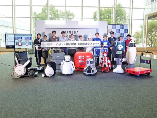 羽田空港ロボット実験プロジェクト2016