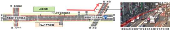 バスタ新宿周辺の渋滞対策の強化