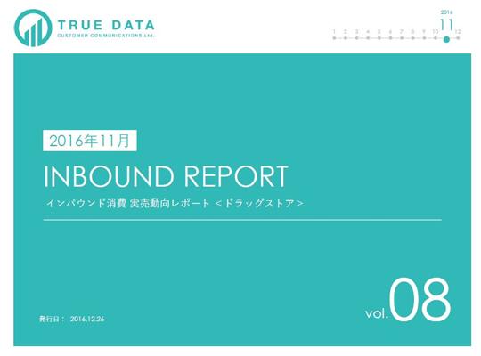 インバウンド消費 実売動向レポート 11月