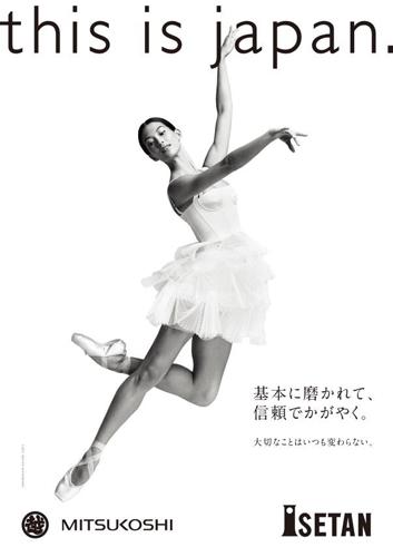 20170101mitsukoshiisetan - 三越伊勢丹グループ/企業メッセージ「this is japan.」を継続