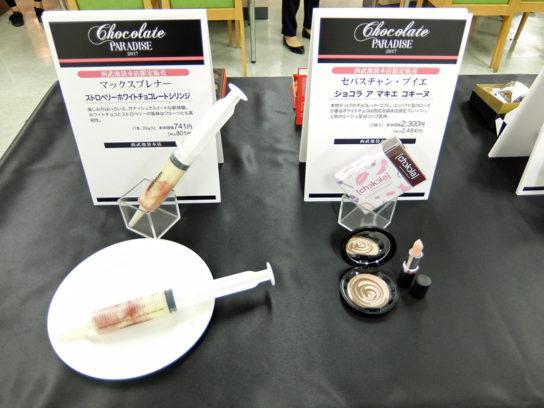注射器や化粧品型のチョコレート