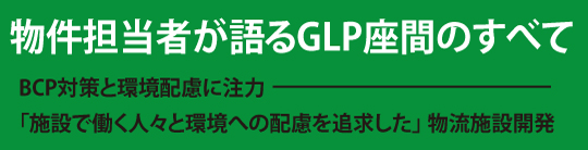 物件担当者が語るGLP座間のすべて BCP対策と環境配慮に注力「施設で働く人々と環境への配慮を追求した」物流施設開発