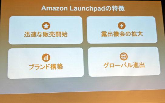 Amazon Launchpadの特徴
