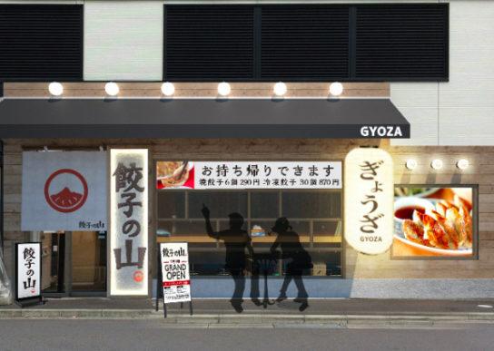 餃子の山本八幡店