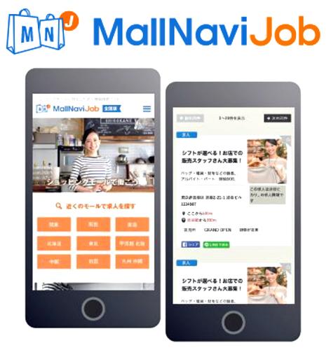 MallNavi Job
