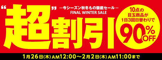 "FINAL WINTER SALE ""超""割引"