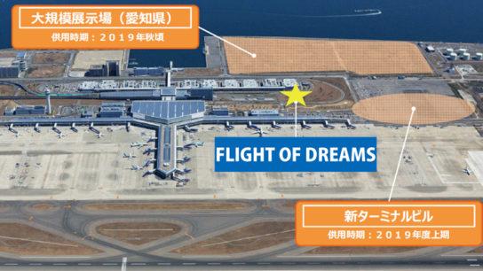 中部国際空港内、FLIGHT OF DREAMSの位置