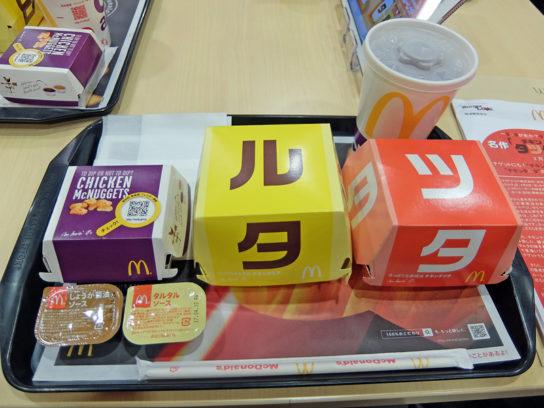 ハンバーガーのボックスもおそろいのデザインに