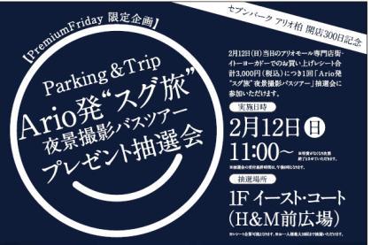 "Parking&Trip アリオ発""スグ旅""夜景撮影バスツアー"